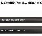 深圳屏蔽拖链电缆