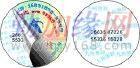 深圳防伪标签_防伪标签制作_防伪标签印刷中国商品防伪中心中国防.