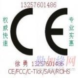 中山供应香港CE认证公司ROHS认证公司广州CE认证公司义务SASO认证公司厦门SAA人总公司
