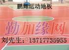 篮球馆地板;羽毛球塑胶地板;羽毛球运动地板;羽毛球地板胶