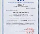 东莞GPS导航仪CCC认证CE认证