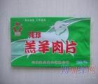 北京市供应定制冷冻食品塑料袋