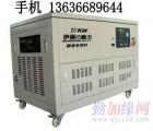 上海市15KW双燃料发电机组/停电应急静音发电机组