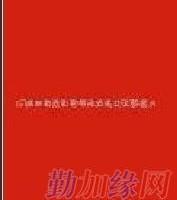 大红BBN/48:1红/国产红