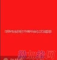 金光C红/53:1红