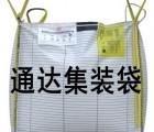 厂家供应导电集装袋吨袋/防静电集装袋/抗静电集装袋