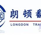 西安缅甸语翻译公司哪家好