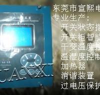 直销宣熙牌HYRP-32/A 专业生产