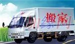 北京通州九棵树搬家公司010-65487709