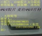 东莞APET导电片 抗静电片材