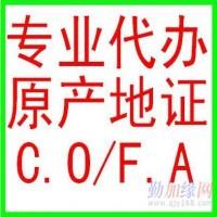 代理中国出口澳洲办理优惠产地证FTA签证