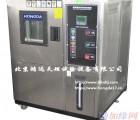 衡水高低温试验箱