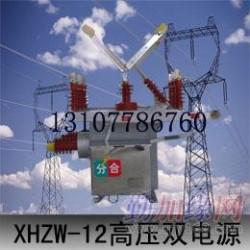XHZW-12高压双电源转换开关