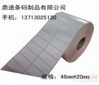 订做卷筒条码纸  TSC/斑马条码打印机专用贴纸 货架标签打