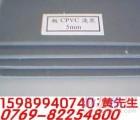 东莞cpvc板】CPVC,CPVC板材,氯化聚氯乙烯板,CPVC板,PVC板