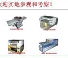 深圳上海打印机厂家/上海UV平板印刷机厂家