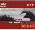 刮刮卡、pvc卡、防伪标签、密码卡等