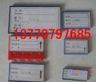 |上海磁性材料卡 货架标牌