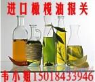 广州橄榄油进口报关手续|食品进口|化妆品进口清关|红酒进口|澳洲橄榄油进口报关