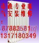 石家庄暖气片安装位置怎样选择13171803490