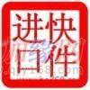 深圳保健品进口清关★保健品香港进口清关★香港食品进口清关