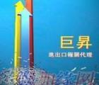 香港|日本|美国陶瓷生产加工机械进口报关