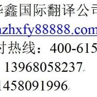 杭州日语口译