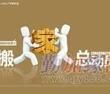 北京搬家公司北京通州搬家公司01065487709