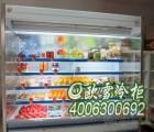 苏州市大型超市饮料水果蔬菜展示柜多少钱
