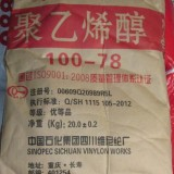 川维聚乙烯醇2699