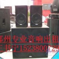 郑州年会策划公司丨音响灯光出租