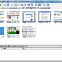 提供一款可以保护企业信息的局域网监控管理软件