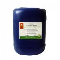 铝合金皮膜剂钝化剂