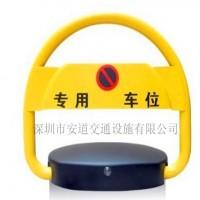 遥控车位锁报价/深圳遥控车位锁