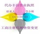北京市北京代办营业执照代理各类公司注册审批记账报税丰台专业审批记账