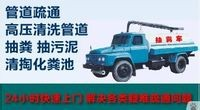中北镇疏通下水道27647807