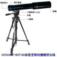 豪纳特林格曼测烟望远镜