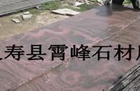 国产幻彩红石材