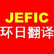 日语专利翻译 中国翻译协会会员专注纯人工日语笔译