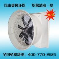 爽风风机 负压风机环保节能先锋!400-770-2625