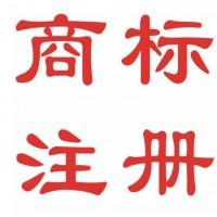 中国商标注册商标怎么注册注册商