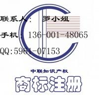 塑料管道商标注册 塑料软管商标申请 中联代理