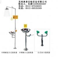JR6610复合式碳钢长春洗眼器ABS