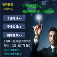 波斯语翻译费用最低了-上海臻云翻译公司