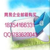如何申请和购买网易企业邮箱