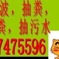 宁波江东87475596选翔瑞吸粪车吸粪专业吸粪从更大到更好