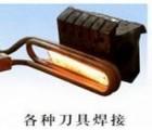 南阳空调小电器小配件焊接设备超锋焊接电炉质量看得见