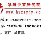 中国蔬菜种子行业市场需求预测与投资规划研究报告2015-20