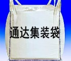 厂家供应TYPE-B型防静电集装袋/抗静电吨袋