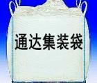 新品特卖TYPE-D型防静电集装袋吨袋/D型集装袋